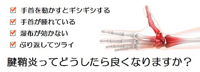 ない 腱鞘炎 治ら